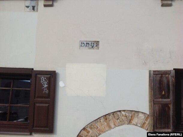 """Надпись """"мастер"""" в пределах Вильнюсского гетто, реконструкция"""