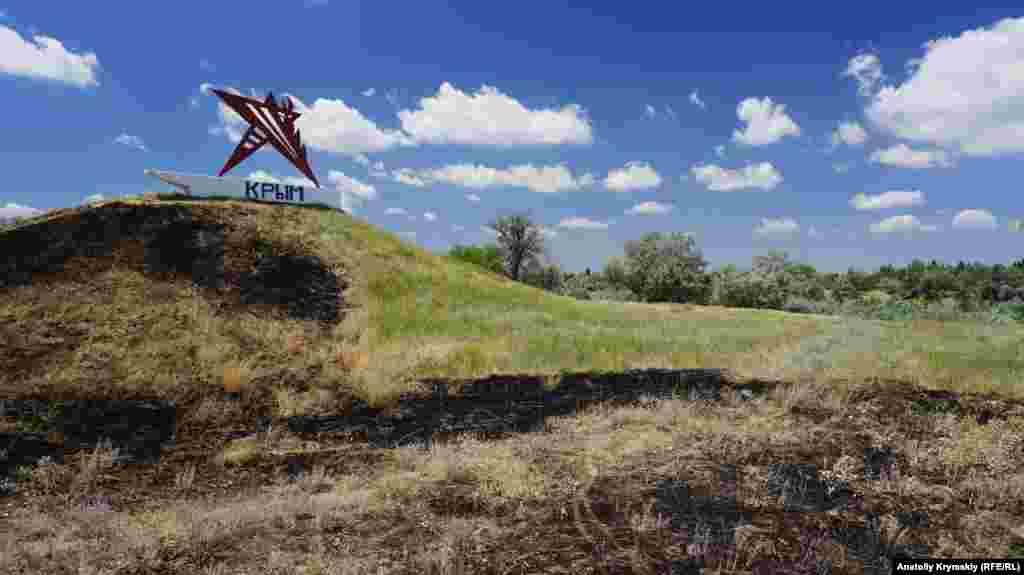 Курган при въезде в Армянск по железной дороге со стороны Херсонской области