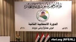 رئاسة مجلس النواب العراقي