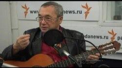 Юлий Ким: старые песни о новом