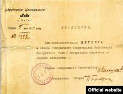 Свідоцтво про те, що Симон Петлюра обіймає посаду генерального секретаря у військових справах Української Центральної Ради. 5 липня 1917 року