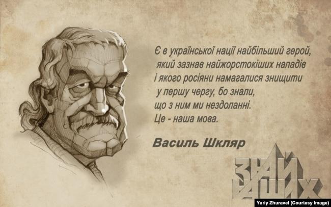 Письменник Василь Шкляр. Малюнок художника Юрія Журавля