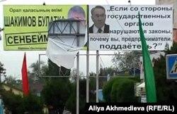 Билборд с цитатой Нурсултана Назарбаева на одной из улиц Талдыкоргана. 4 июля 2012 года.