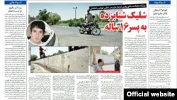 گزارش حادثه در روزنامه ایران