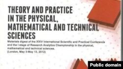 """Есенбек Үштеновтің мақаласы жарияланған Ұлыбританияның """"Физика, математика, техника ғылымдарының теориясы мен практикасы"""" атты журналының мұқабасы."""
