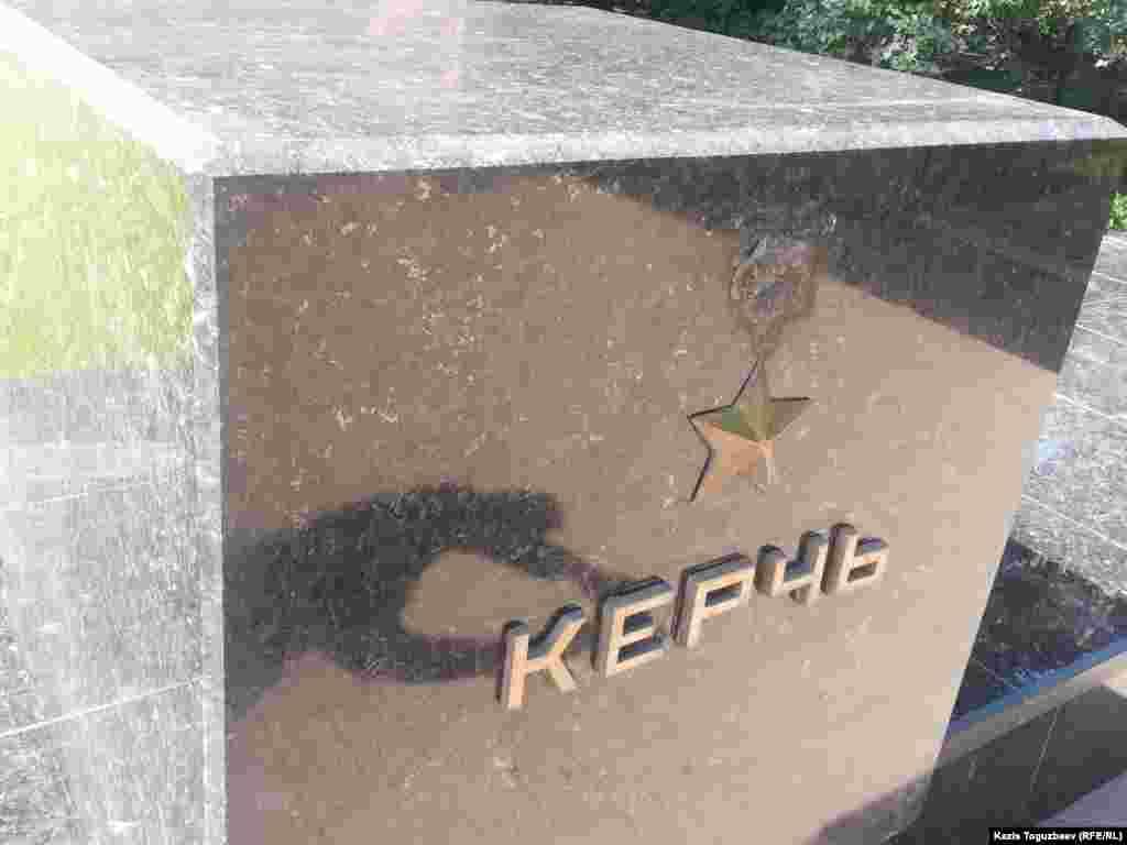 На мемориальной тумбе, посвященной городу-герою Керчи, отбита орденская лента.