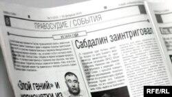 «Свобода слова» апталық газетінің 18 ақпан 2010 жылғы санында «Сабдалин елең еткізді» атты мақала жарияланды.