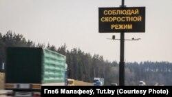 Надпіс «Соблюдай скоростной режим» на трасе Менск — Віцебск раней да абурэньня Лукашэнкі паказваўся па-беларуску