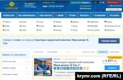 Mriya Resort & SPA на сайте Kandagar