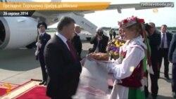 Президент України Петро Порошенко прибув до Мінська