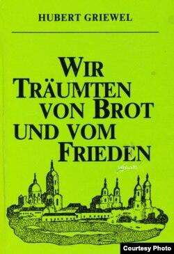 Вокладка кнігі Губэрта Грывэла