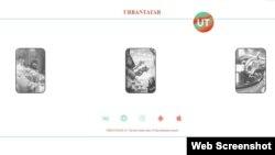 Urban.tatar сайты күренеше