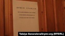 Ukraine, Crimea -- inscription in the migration service - Simferopol - 04Apr2014