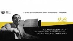 «Առնո Բաբաջանյանի երգերի» միջազգային մրցույթ-փառատոնի գալա համերգը` այսօր
