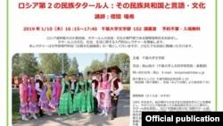 Татарлар турында лекциягә чакыручы плакат