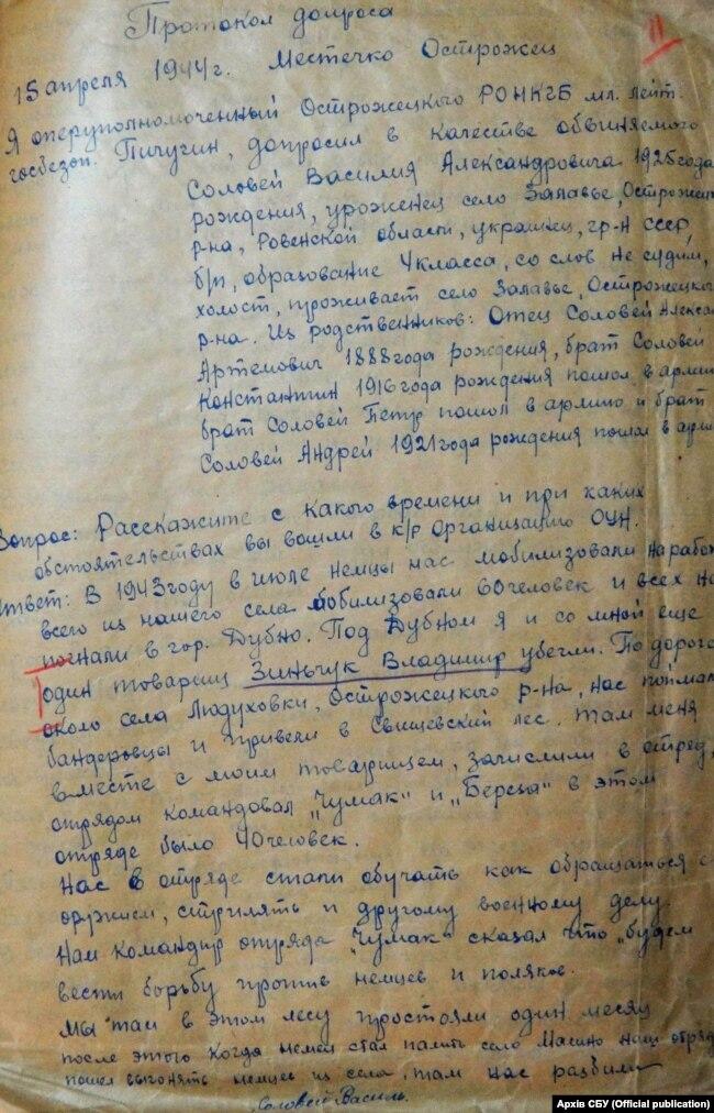 Протокол допиту Василя Соловея