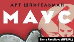 Обложка книги «Маус» художника Арта Шпигельмана о Холокосте.