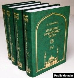 """Валерий Возгринның түрт томлы """"Кырымтатарлар тарихы"""""""