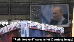 """Кадр из фильма """"Путин навсегда?"""""""
