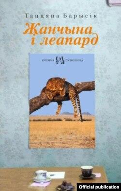 Вокладка кнігі «Жанчына і леапард»