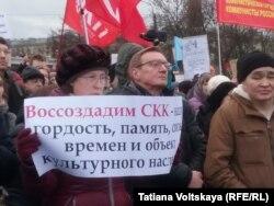 На митинге в защиту СКК