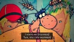 Саўка дыГрышка пра «сьцяну беларуска-расейскай дружбы»