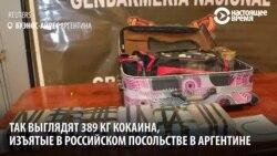 Як выглядаюць 389 кг какаіну. Іх знайшлі ў расейскай амбасадзе ў Аргентыне