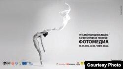 Фотомедија изложба во Скопје, постер. Фотографија на Аркадиуш Браницки