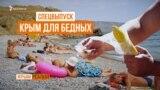 «При Украине легче было». Итоги сезона-2018 | Крым.Реалии ТВ (видео)