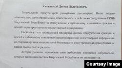 Башкы прокуратура депутат Дастан Бекешевге жиберген кат.