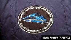 Логотип ЦППК