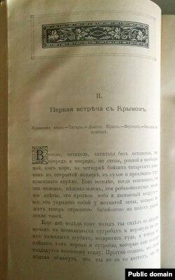 Страница книги «Очерки Крыма»