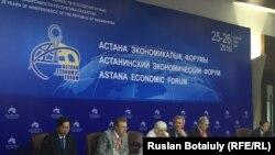 Астана экономикалық форумы. Астана 26 мамыр 2016