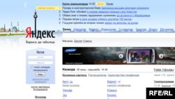2010 елдан Яндекс хезмәте татар телендә эшли