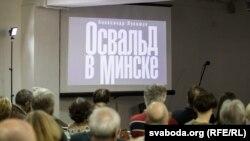 Прэзэнтацыя кнігі Аляксандра Лукашука «Освальд в Минске. Поэма», 2017 год
