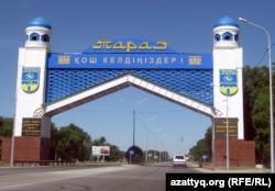 Қаланың кіре берісіне қойылған арка. Тараз қаласы. 27 мамыр 2011 жыл.