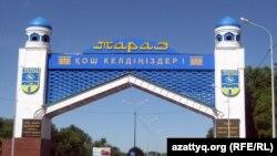 Қаланың кіре берісіне қойылған арка. Тараз қаласы. 27 мамыр 2011 жыл. (Көрнекі сурет)