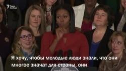 Прощальное выступление Мишель Обамы