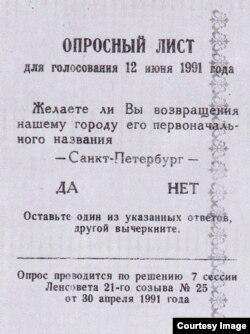 """Опросный лист референдума о возвращении городу названия """"Санкт-Петербург"""""""