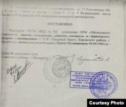 В постановлении Советского райсуда об обыске указаны данные другого человека