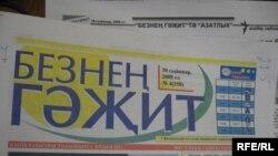 """Безнең гәҗит"" 4нче сан, 2008 ел"