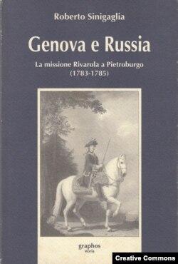 Книга Р.Синигалья о Ривароле