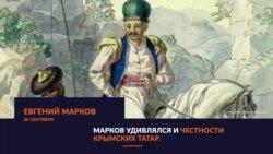 Евгений Марков о Крыме | Tugra (видео)