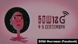 БОШ Фестивал, 2020