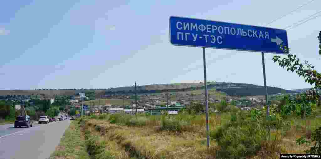 Дорожный указатель на объездном ялтинском шоссе у поворота на Строгоновку