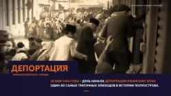 Депортация как начало геноцида крымскотатарского народа | Tugra (видео)