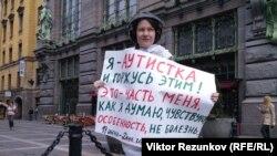 """Перформанс-пикет """"Кокон"""" в Петербурге, посвященный проблеме аутичных людей, 18 июня 2016 года"""