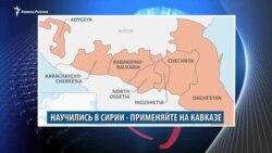 Видеоновости Кавказа 5 декабря