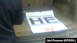 Полицейские провели досмотр автомобиля, изъяли плакат и листовки