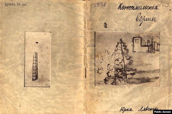 Вокладка кнігі Ю. Лявоннага «Камсамольскія вершы» (Менск, 1930)